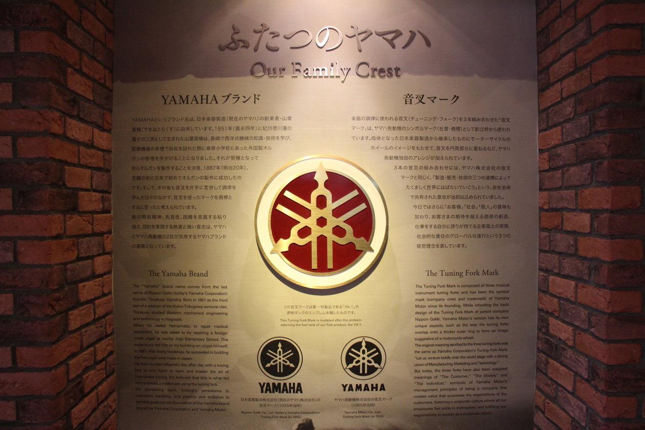ヤマハコミュニケーションプラザ