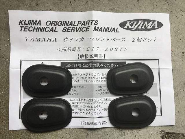 KIJIMA YAMAHA用 ウインカーマウントベース
