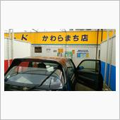 いつだかの洗車