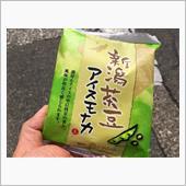 今回はあえて新潟回りで帰ったので、新潟茶豆のモナカを頂いたりしておりました(^^;<br /> なるほど!枝豆の味のアイスでした(^^;<br />