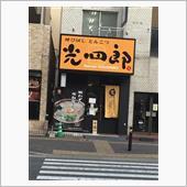 崖っぷちラーメン店の復活!!