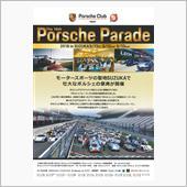 ポルシェパレード2018