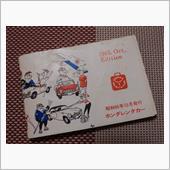 ホンダレンタカー 冊子 1965. Oct. Edition