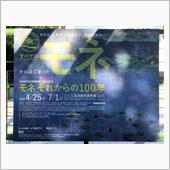 """選抜総選挙より、""""モネ & 史上最強のセンター"""""""