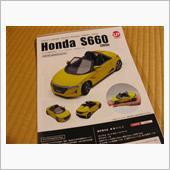 HONDA・S660ペーパークラフト