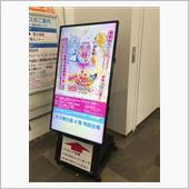 2018/06/09 <大阪南港ATC>