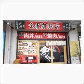 肉劇場ステーキ丼