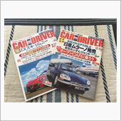Car & Drive (2018年9月号:2004年10月号)