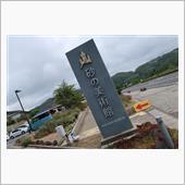 鳥取砂丘〜砂の美術館♪♩