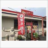 2018.8.13 宇都宮餃子食べ比べの旅♪ヾ(*´∀`*)ノ゛【4】