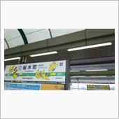 ブログ用19 2018年 電車見に東京 3日目