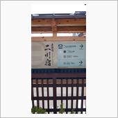豊橋二川の駒屋でランチ🍴