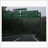 C63で三浦半島ドライブ