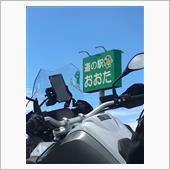 2018/9/22 納車‼️そして道の駅巡り200kmの旅