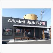 ☆彡 蔵出し味噌 麺場壱歩 所沢店に参上 ☆彡