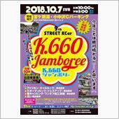 第9回 K.660Jamboree K.660ジャンボリーに行ってきました!