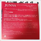 JUNNA 1stフルアルバム リリイベ
