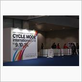 CYCLE MODE international2018 幕張