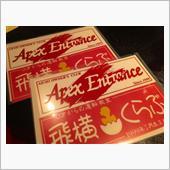 ApexEntrance同窓会 20180503