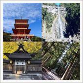和歌山県・三重県・奈良県の旅20181208-09☆