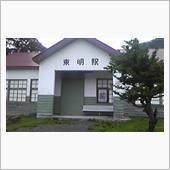 旧 東明駅