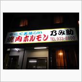安くて旨い焼肉店in乃み助