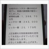 2019.04.01_相手側の物損金額確定