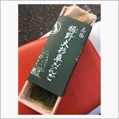 花より草もち(富士写ケ岳)