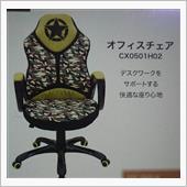 ガレージの椅子