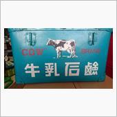 牛乳石鹸 ボテ箱