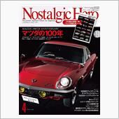 Nostalgic Hero 2020年4月号