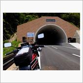 新しく開通した<br /> 「敦賀半島トンネル」