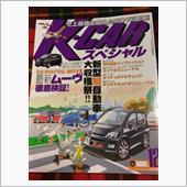 K- carスペシャルvol 166