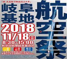 2018.11.18 岐阜基地航空祭