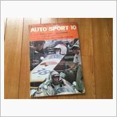 雑誌記事:S600・S800のスポーツキットとチューン・アップ