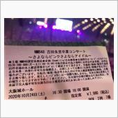 🎤吉田朱里卒業コンサート さよならピンク さよならアイドル💋その2(2020.10.24)
