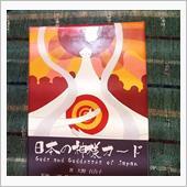 【磁石神社^^】 日本の神さまカードで(w)ぬふ 11/25