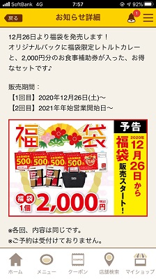 Paypay ココイチ