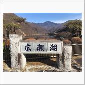広瀬湖。(山梨県と埼玉県の境)