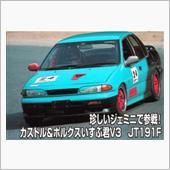 レース仕様ジェミニ191