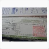 シャリオ(; ;)税金納付 45400円