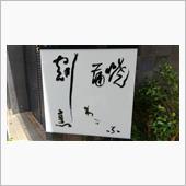 💖割烹蒲焼わかなのうな丼/アド町ック天国💖