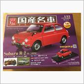 国産名車コレクション No122 SUBARU R-2 SS (1/24)