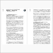 BMW E46 M3 CSL Press Release in Japanese