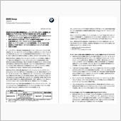 BMW F82 M4 GTS Press Release in English ③ & JP