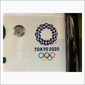 オリパラ競技大会特別仕様ナンバープレート