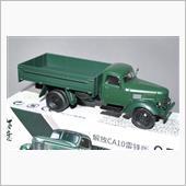 1/64スケール 中国第一汽車 解放トラックCA10雷鋒版