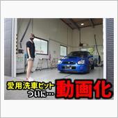 【番外編】愛用の洗車ピットを動画化してもらう!!