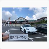 お次はつつじケ丘レストハウスと<br /> ここは有利駐車場(500円)なのでたっぷりと記念撮影会です。