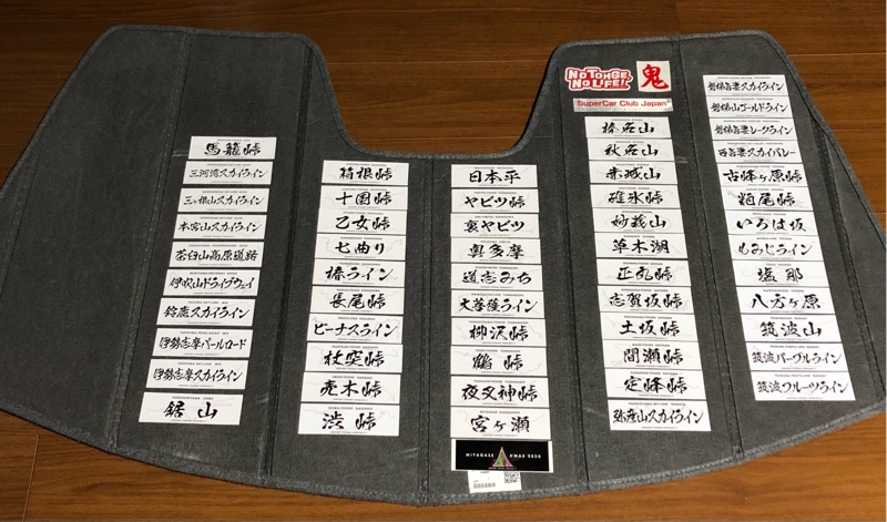 筑波山エリアを追加しての並べ直し。<br /> 右側の空きスペースは7/31から追加された滋賀&amp;京都エリアの峠ステッカーが並ぶ予定。<br /> 8/7〜のGT3復活祭へと続きます💨